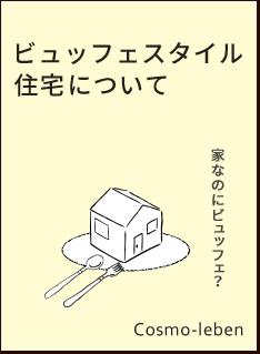 ビュッフェスタイル注文住宅について