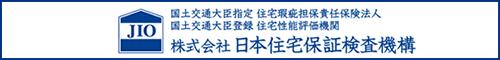 JIO(日本住宅検査保証機構)