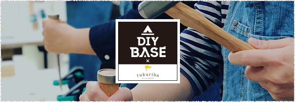 DIY BASE 東福岡