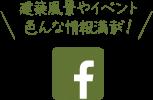 コスモレーベン Facebook