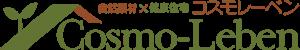 コスモレーベン 自然素材のビュッフェスタイル注文住宅