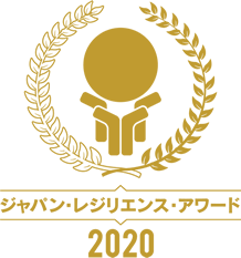 ジャパン レジリエンスアワード 2020
