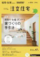 福岡・佐賀で建てる SUUMO 注文住宅雑誌 掲載中です♪