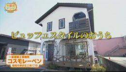 【RKB放送】今日感TV 取材♪