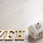 コスモレーベンはZEH(ゼッチ)住宅の推進を行っております。