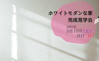 5/15・16【完成見学会】ホワイトモダンな家