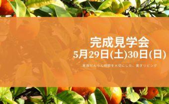 5/29・30【完成見学会】家族が集まる家